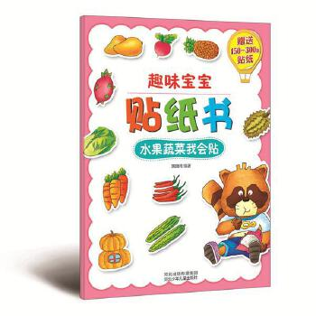 趣味宝宝贴纸书.水果蔬菜我会贴(精美图片,200张小贴纸,动手又动脑)