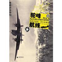 驼峰航线-抗战中国的一条生命通道刘小童 著广西师范大学出版社