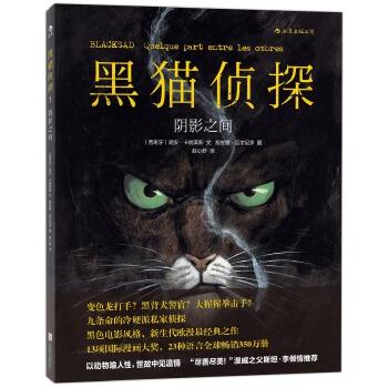 黑猫侦探:阴影之间 后浪出版公司