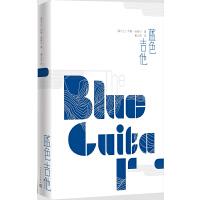 蓝色吉他(爱尔兰国宝级作家、布克奖得主约翰?班维尔震撼心灵之作,颠覆你对这个世界的认知)