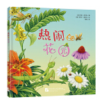 热闹的花园 孩子喜爱的科普绘本 新东方童书