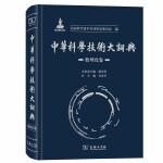 中华科学技术大词典・数理化卷