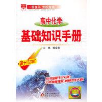 【正版二手书9成新左右】基础知识手册-高中化学 薛金星 北京教育出版社