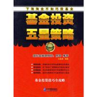 【二手书8成新】基金投资五星策略 王亚卓著 企业管理出版社