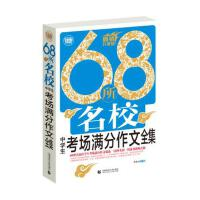 68所名校中学生考场满分作文全集 9787565622434