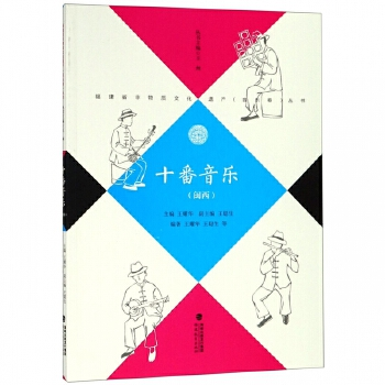 十番音乐(闽西)/福建省非物质文化遗产音乐卷丛书
