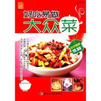【旧书二手书9成新】好吃易做大众菜-现代人(分步操作图、新手入厨小贴士) 阿朵 9787501980246 中国轻工业