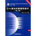 21世纪高校计算机应用技术系列规划教材 基础教育系列:C++面向对象程序设计(第2版) 陈维兴,林小茶 中国铁道出版社