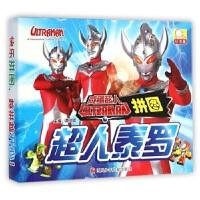咸蛋超人拼图:超人泰罗,谭树辉,四川少儿出版社,9787536568815