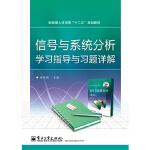 信号与系统分析学习指导与习题详解 赵泓扬 电子工业出版社
