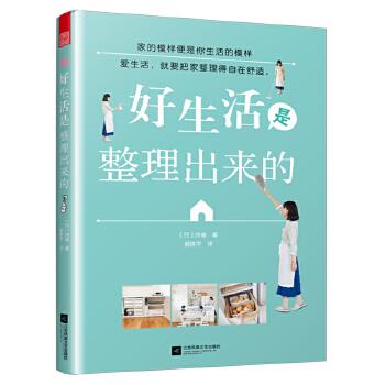 好生活是整理出来的(一本书搞定收纳烦恼,轻松整理出好生活。) 日本人气主妇亲授极简整理术,69个家务秘诀,不烦不累,省时省力,让你一看就会,秒懂收纳整理技巧,助你轻松打造整洁有序的幸福小窝。家的模样便是你生活的模样,爱生活,就要把家整理得自在舒适。