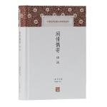 闲情偶寄译注(中国古代名著全本译注丛书)