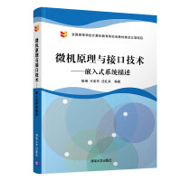 微机原理与接口技术――嵌入式系统描述