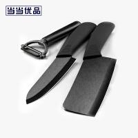 当当优品 高档黑刃陶瓷刀厨房刀具三件套 ABS手柄