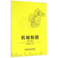 【正版二手书9成新左右】机械制图(第2版 朱凤艳 北京理工大学出版社