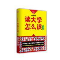 【正版二手书9成新左右】大学路线图:读大学怎么读 林少波 天津教育出版社