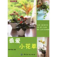 爱小花草――尚锦家居2 9787506441186 陈坤灿 中国纺织出版社