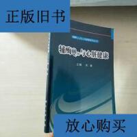 [二手旧书9成新]辅酶Q10与心脏健 康 /吴铁 编 科学出版社