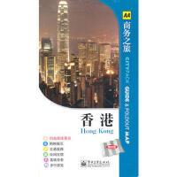 【旧书二手书9成新】香港(附地图1份)(全彩) Joseph Levy Sheehan 9787121125126 电