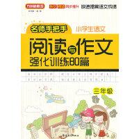 小学语文阅读与作文强化训练80篇(三年级)
