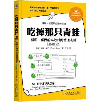 吃掉那只青蛙(pdf+txt+epub+azw3+mobi电子书在线阅读下载)