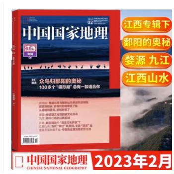 中国国家地理-风云气象卫星50年纪念增刊:1969-2019(50年 17颗卫星和风云人)