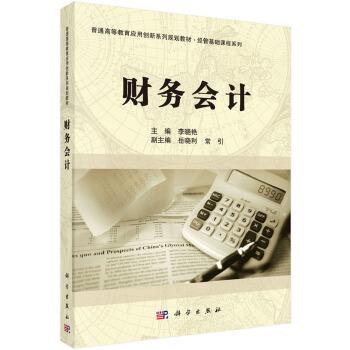 财务会计,李晓艳,科学出版社,9787030509277 【正版新书,70%城市次日达】