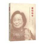 屠呦呦传(2016新版 双色印刷)