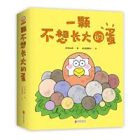 """一颗不想长大的蛋(""""鸡蛋哥哥""""系列新作 全8册)"""
