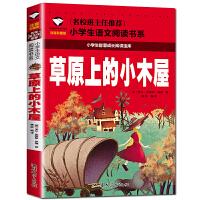 草原上的小木屋 彩图注音版 小学生一二三年级5-6-7-8岁语文课外世界经典儿童文学名著童话故事书