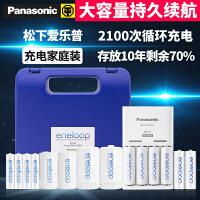 Pansonic/松下爱乐普充电电池家庭套装 5号6节7号4节标准充电器通用充电器1号2号转换桶燃气灶手电筒电池批发