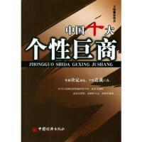 【正版二手书9成新左右】中国十大个性巨商 张俊杰 中国经济出版社