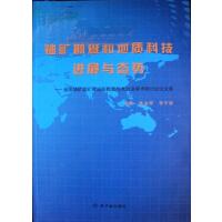 铀矿勘查和地质科技进展与态势 : 全国铀矿成矿理论与勘查技术方法学术研讨会论文集