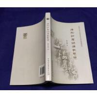 [二手旧书9成新] 佛陀和原始佛教思想 郭良�] 中国社会科学出版社 9787500421900