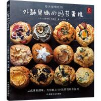 50款口味玛芬蛋糕 外酥里嫩的玛芬蛋糕 西点蛋糕烘焙书籍制作教程大全美食 甜点烘焙甜品下午茶点心制作西式烘焙西餐