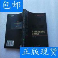 [二手旧书9成新]经济发展与制度变迁:历史的视角【内页干净】 /?