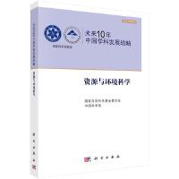 未来10年中国学科发展战略.资源与环境科学