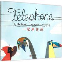 硬皮精装 一起来传话 具有亲子互动效果的游戏绘本 3-4-5-6-8岁 儿童早教启蒙睡前故事书 宝宝书籍 亲子共读幼儿