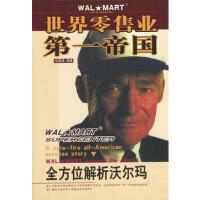 【二手书8成新】世界业帝国:全方位解析沃尔玛 哈里森著 线装书局