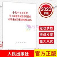 中共中央国务院关于构建更加完善的要素市场化配置体制机制的意见(2020)人民出版社