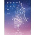 散落星河的记忆.3,化蝶(电子书)