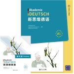 新思维德语A1+练习册(全两册)