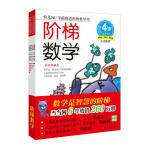 阶梯数学・4岁 (共5册)