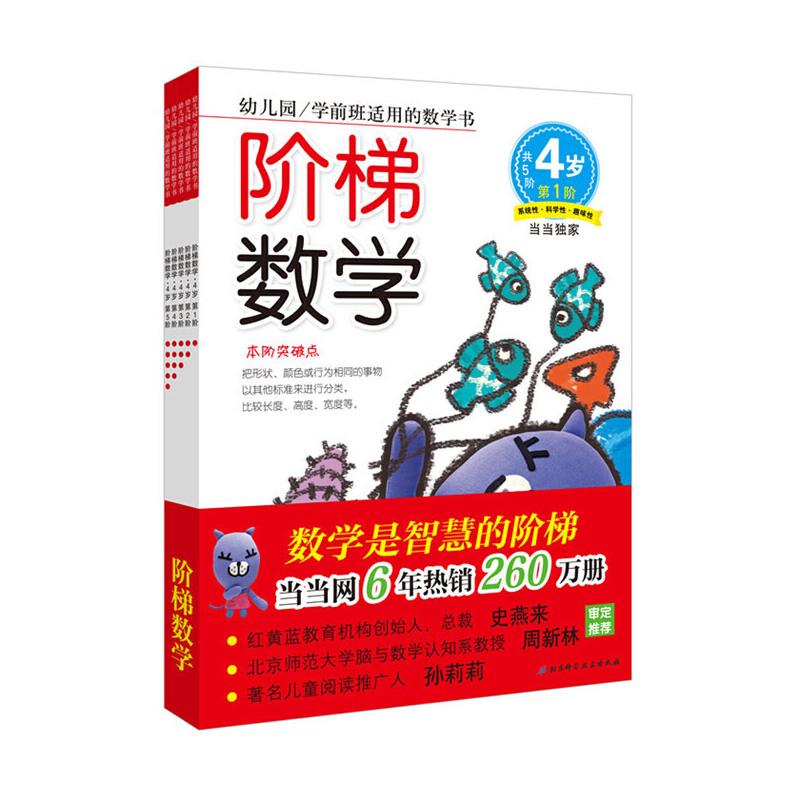 阶梯数学·4岁 (共5册)阶梯式学习,系统、全面开发孩子数学潜能,当当网10年热销百万册,数学知识与生活实践紧密结合,一套书搞定幼儿园和幼小衔接数学