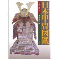 [现货]日文原版 日本铠甲图鉴 日本甲��龛a