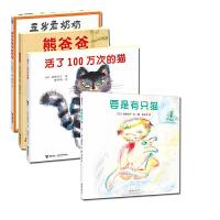 佐野洋子绘本杰作选共4册 活了100万次的猫+要是有只猫+内裤穿反了+熊爸爸 感动心灵,关爱生命的图画书 大豆