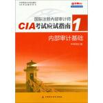 当天发货正版 国际注册内部审计师CIA考试应试指南(1):内部审计基础 中审网校 中国财政经济出版社 97875095