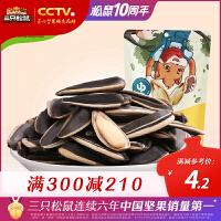 【满减】【三只松鼠_葵瓜子150g】办公室休闲零食坚果炒货葵花籽奶油味零食