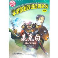 麦克白(非常漫画双语名著系列)(英文全彩版赠中文版)