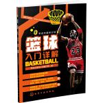零成本健身计划--篮球入门详解(与篮球亲密接触,这本书你得看。特别奉送中考体育加试提分锦囊。)